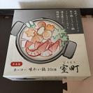 ホーロー あじわい鍋☆30㎝ 新品未使用