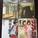 PS3☆ICO ワンダと巨像 Limited Box
