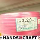 弥栄 VVF 3×2.0mm ピンク 未使用 100m 電気屋 建...