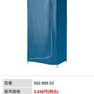 IKEA BREIM ハンガーラック 一台2000円