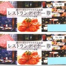 【豪華ディナー】リーガロイヤルホテル小倉 レストランディナー券 2枚