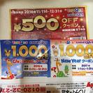 トイザラス クーポン トータル2500円引き