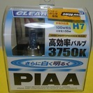PIAA  H7 ハロゲンバルブ  3750K 新品 1個