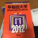 早稲田大学理工赤本2012年