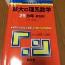 東大の理系数学25ヶ年