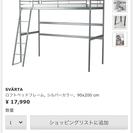IKEA ロフトベット 中古