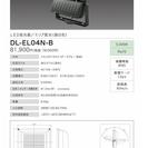 シャープ屋外用投光器DL-EL04N-B