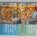 ★超科学×ギリシャ神のバトルSF★オリュンポス(上下巻)ダン・シモ...
