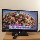 液晶テレビ2013年製 東芝レグザ32インチ 美品