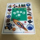 ちきゅうの本