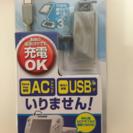 wii Game Pad 用充電ケーブル USBもACもいりま線U