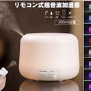 超音波式 加湿器 リモコン付き 多色変換 LEDライト付き アロマ