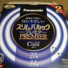 【未使用品】スリムパルックプレミア蛍光灯 27形34形セット