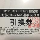 12/11「RISE ZERO」チケット