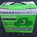日立化成(新神戸電機)バッテリー新品 60B24R TuflongECO