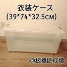 【0円】tenma_蓋付き衣装ケース【@成増】 クローゼット_収納...