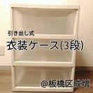 【0円】引き出式 衣装ケース(3段)【@成増】 クローゼット_収納...