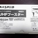 マスプロ電工 UHFブースター UB33H 中古