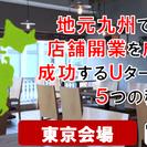 地元九州でUターンで店舗開業を成功させる!!成功するUターン店舗開...
