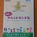 Wiiやわらかあたま塾