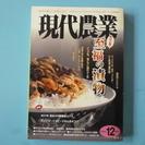 現代農業 2012年12月号 「秘伝公開!至福の漬物」