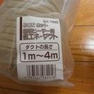 省エネ・ダクト1~4m(未使用。)