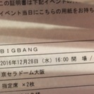 BIGBANG 大阪京セラドーム 12/28