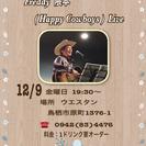 Freddy隈本 弾き語り LIVE