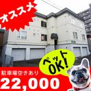 ★希少★【ペット可で22000円!】コスパ最高の1K[23.925...