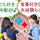 12月急募【時給¥1500~】北区赤羽北の家事代行スタッフ大募集【...