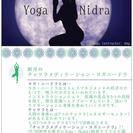 【イベント情報】2016年12月29日(木)新月のヨーガニードラ瞑想