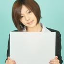 【未経験者歓迎!】正社員、昇給・賞与有、マイカー通勤可能です! ★...