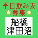 【平日飲み友】船橋・津田沼で飲み仲間サークル作ります⭐️