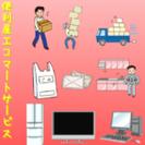 軽トラで豊田市内間 格安引っ越し出来ます!