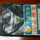 高級雨衣 糸入高級雨衣 ライトコート 寸法 大寸 未使用品