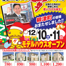 【蓮池モデル】今年最後のオープンハウス開催のお知らせ!