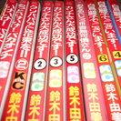 あげます!鈴木由美子の漫画10冊
