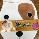 湯タンポ【犬2】