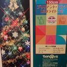 クリスマスツリー/150㎝/LEDライト内臓