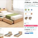 値下げ‼️ニトリ シングルベッド