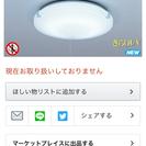 【美品】日立の洋風シーリングライト 6~8畳用