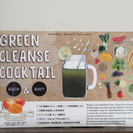 GREEN CLEANSE COCKTAIL グリーンクレンズカクテル