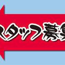高額の1枚5円‼京都市内のポスティングスタッフ募集(単発OK・現金...