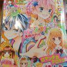 りぼん スペシャル 春の創刊号938ページ