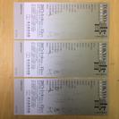 東京都美術館「tokyo書2017」入場券3枚1500円相当