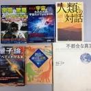 【値下げ!】宇宙・生命などについて分かる本6冊セット