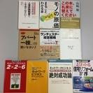 【値下げ!】会社経営に役立つビジネス本10冊セット③