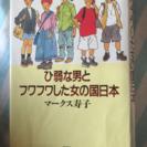 マークス寿子の本