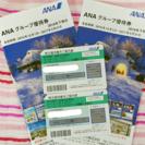 ANA 株主優待券 2枚 有効期限2017年11月30日
