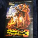 バックトゥザ・フューチャー3映画パンフレット